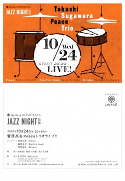 大村屋JAZZ NIGHT 2018
