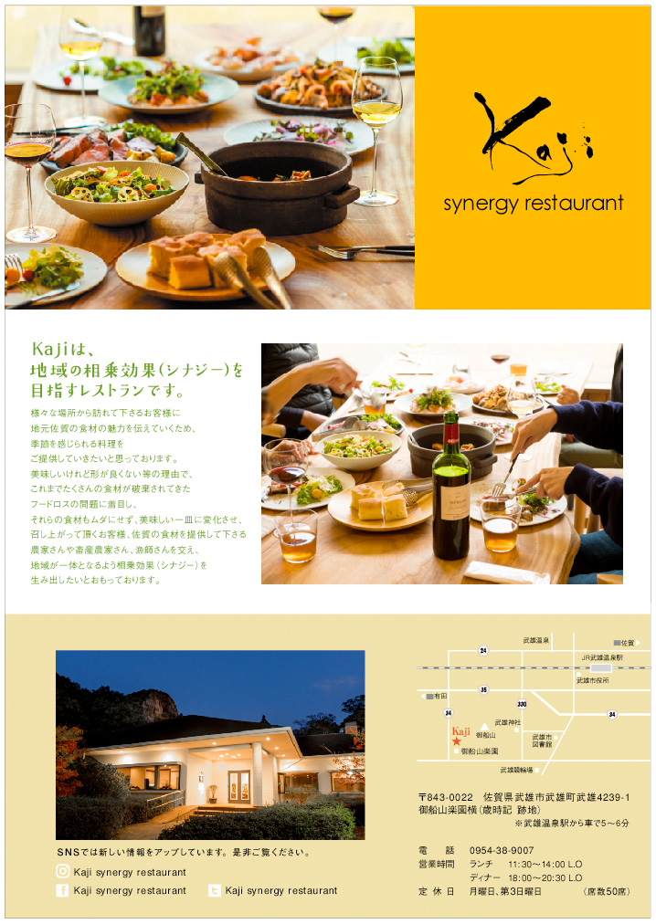 Kaji synergy restaurant チラシ