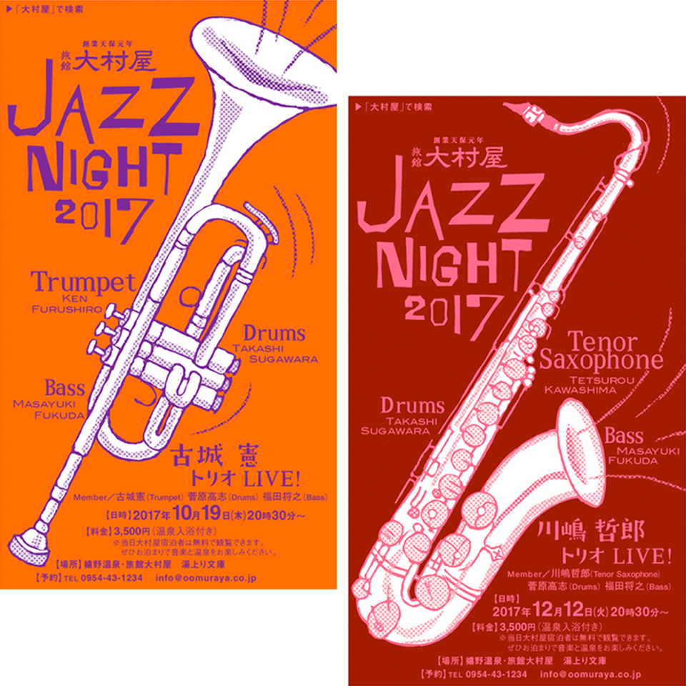 大村屋 JAZZ NIGHT2017